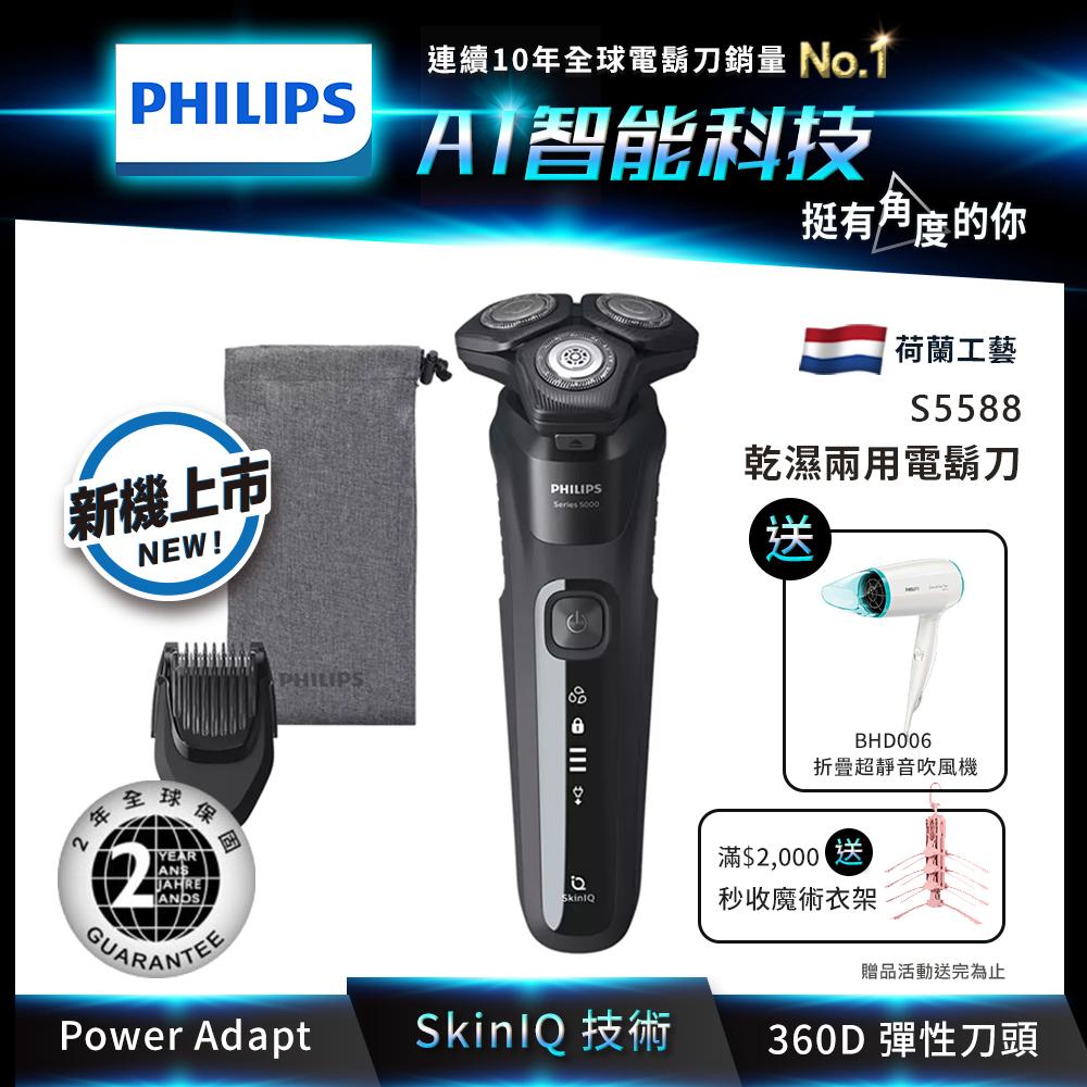 [新品上市送吹風機] 飛利浦AI智能多動向三刀頭電鬍刀/刮鬍刀 S5588
