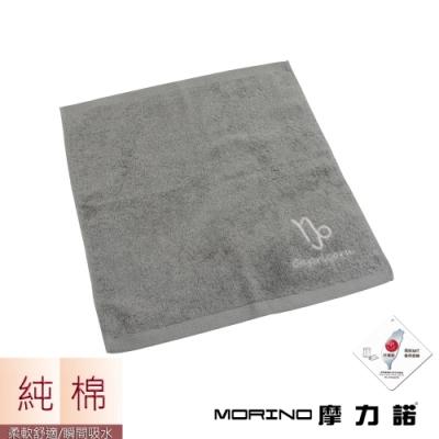 MORINO摩力諾 個性星座方巾/手帕-魔羯座-尊榮灰