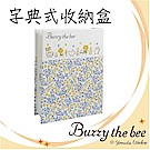 Buzzy the bee字典式收納盒 BBS27 (tea party)-8H