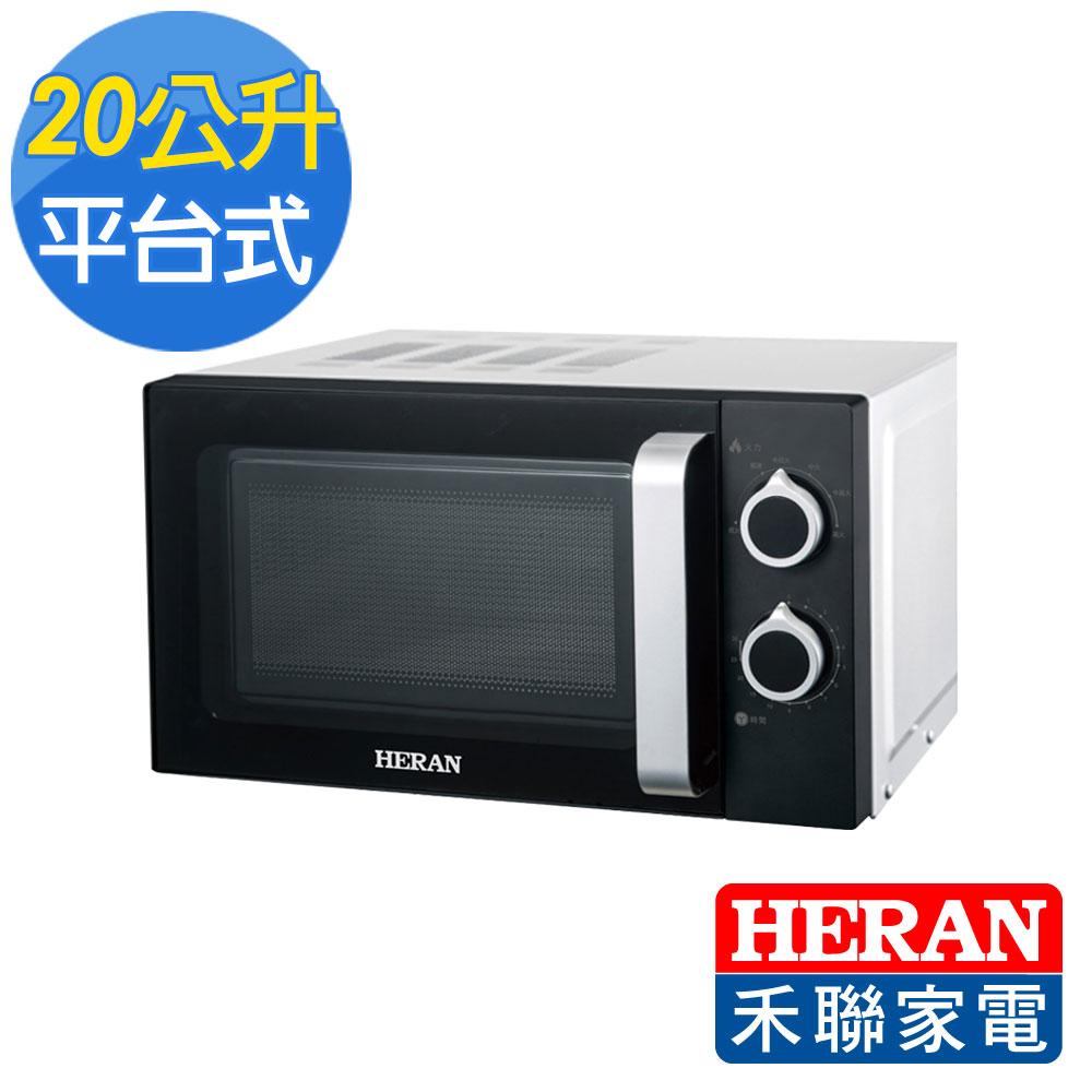 【HERAN禾聯】20L 平台式微波爐 (20G5-HMO)