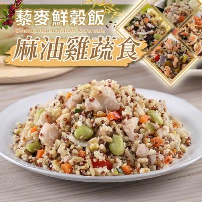 (任選)愛上美味-麻油雞藜麥鮮榖飯1包(210g±10%/包)