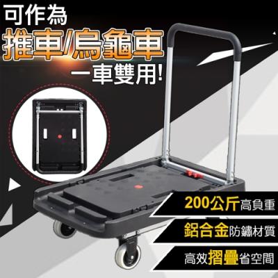 【U-CART 優卡得】鋁製二合一收合平板車 UC-0096C