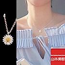 山本美樹 925銀雙色立體小雛菊項鏈