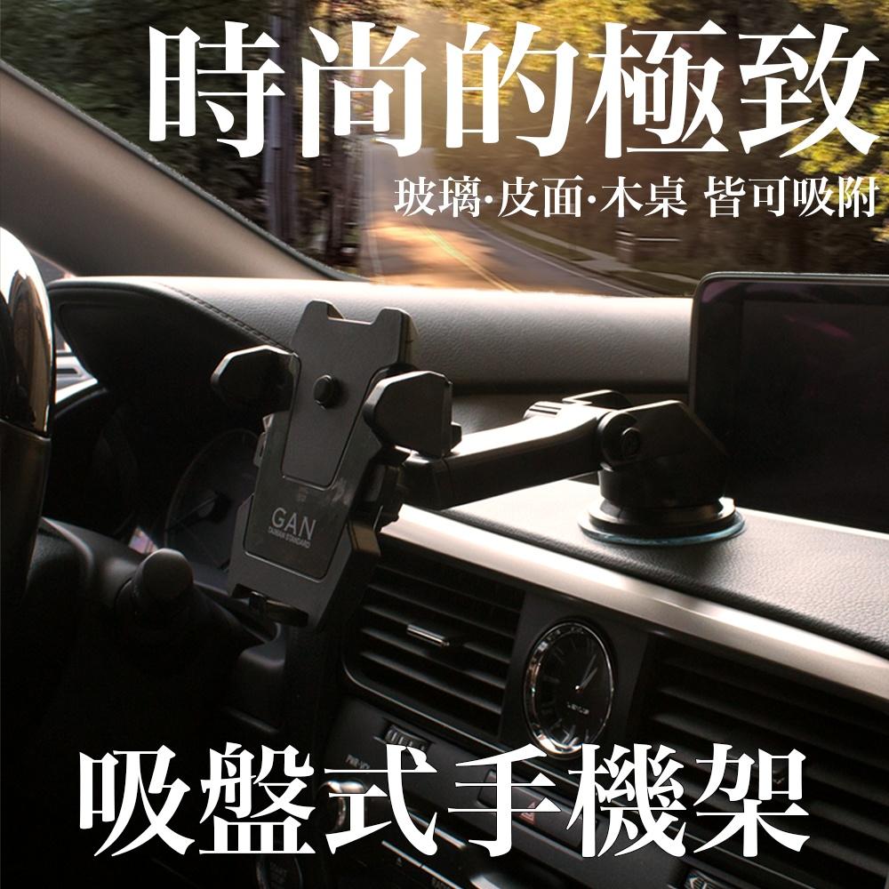 GAN 汽車手機支架 升級奈米膠吸盤不殘膠 360度可伸縮調整 車用導航 汽車支架 手機架