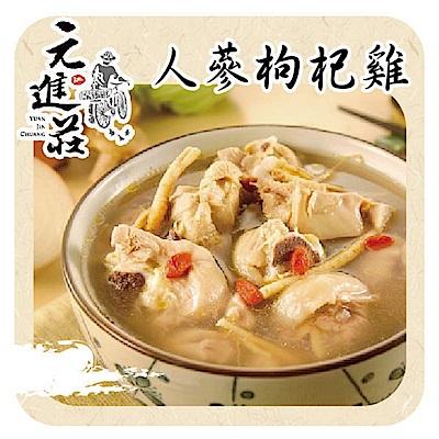 元進莊 人蔘枸杞雞 (1200g/份,共兩份)