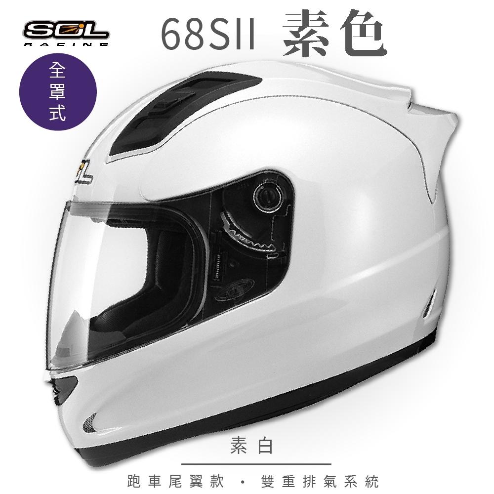 【SOL】68S-II 素色 全罩 素白 GM69S(全罩式安全帽│機車│內襯│超跑鴨尾│抗UV鏡片│GOGORO)