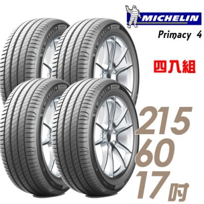 【米其林】PRIMACY 4 高性能輪胎_四入組_215/60/17(PRI4)