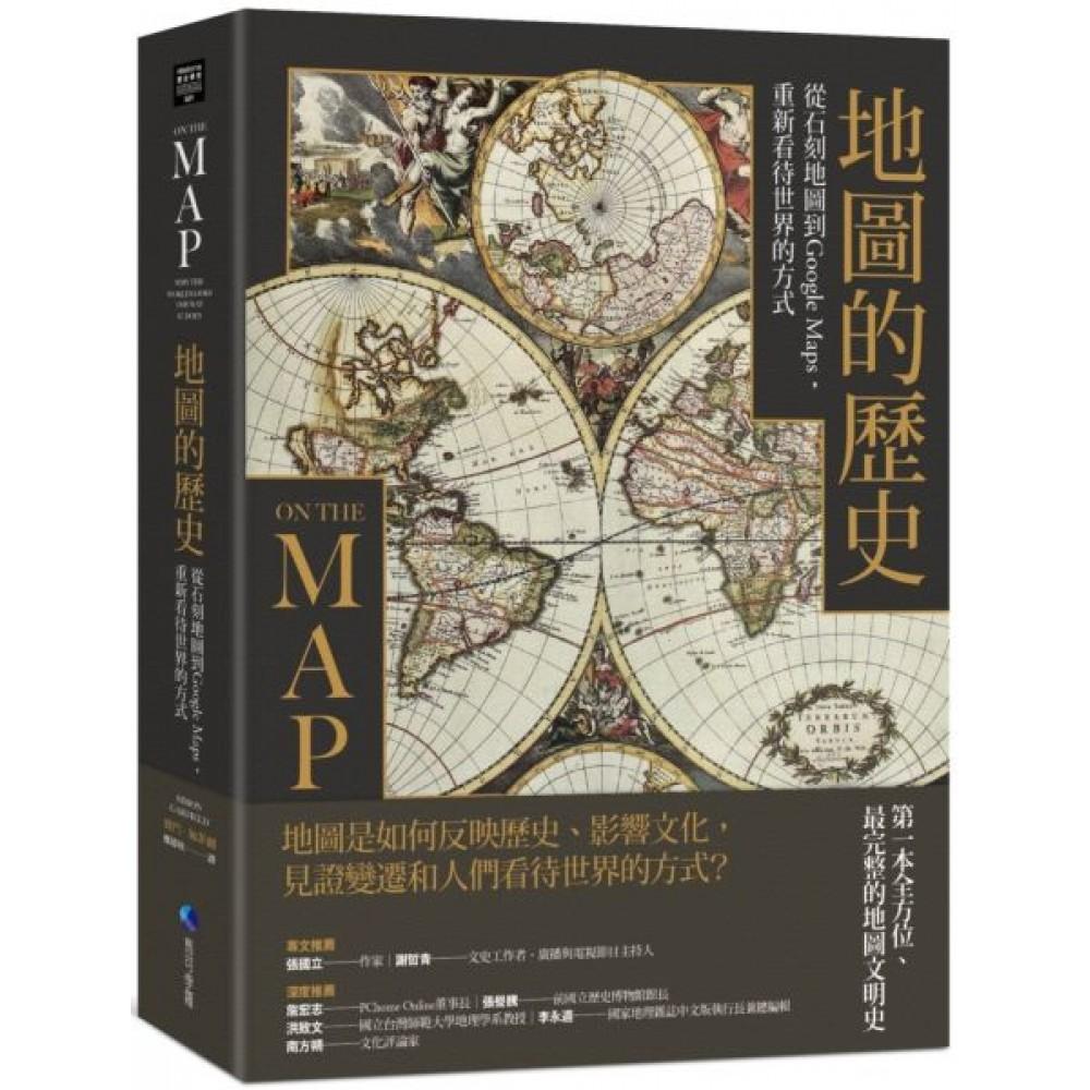 地圖的歷史