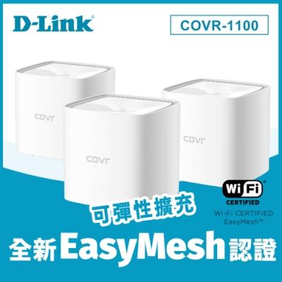 D-Link 友訊 COVR-1100 AC1200 雙頻Mesh Wi-Fi無線路由器(<b>3</b>入)