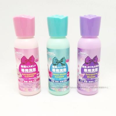 (任選3件出貨) BF經期衣物專用洗劑 / BF粉撲專用洗劑 / BF刷具專用洗劑