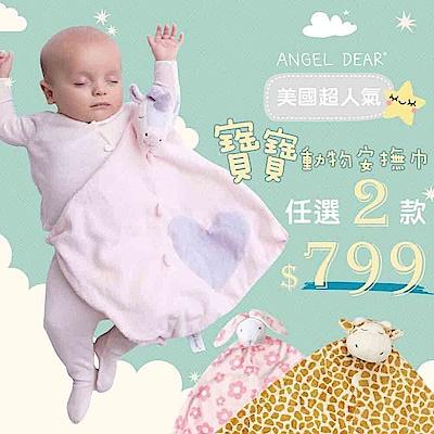 Angel Dear 動物嬰兒安撫巾任選2件799