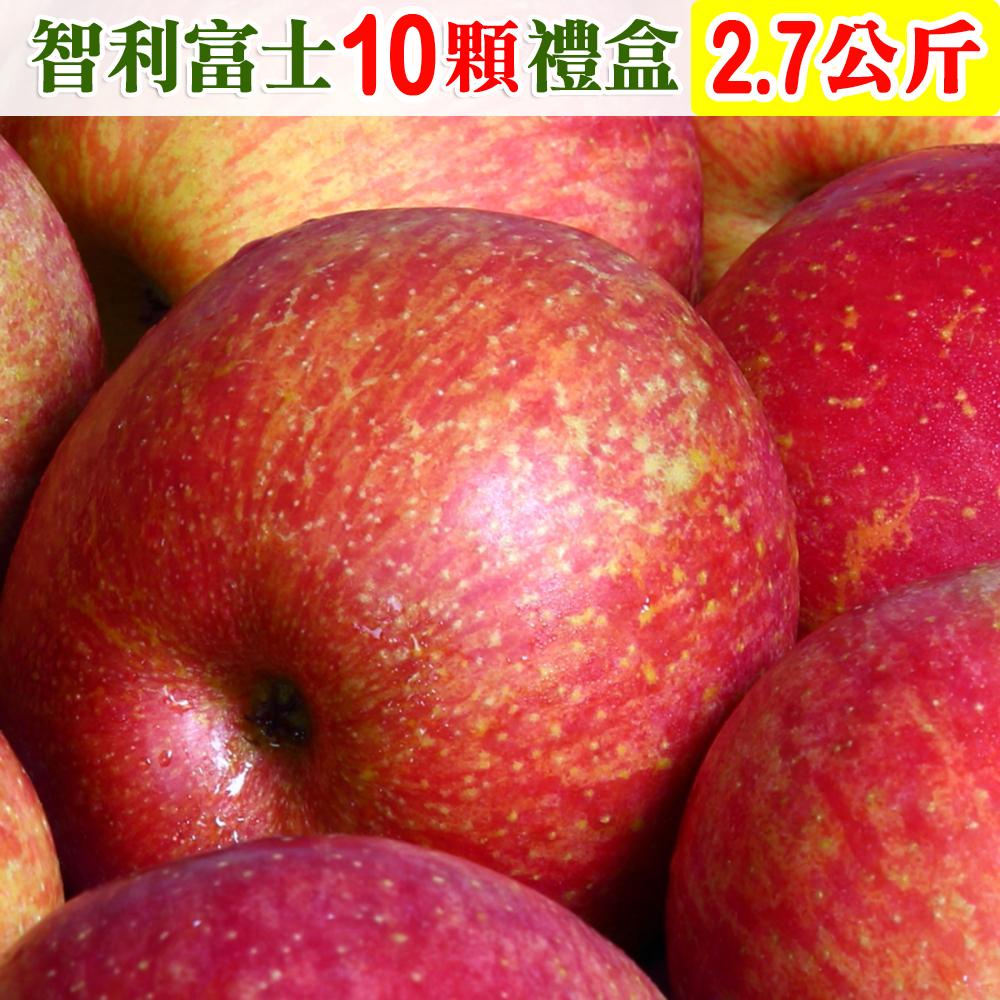 愛蜜果 智利富士蘋果10顆禮盒(約2.7公斤/盒)