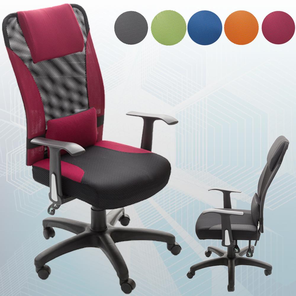 【A1】艾維斯高背護腰透氣網布T扶手電腦椅/辦公椅(5色可選)-1入