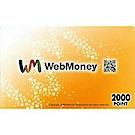(虛擬點數) WEB MONEY 2000點 日帳專用
