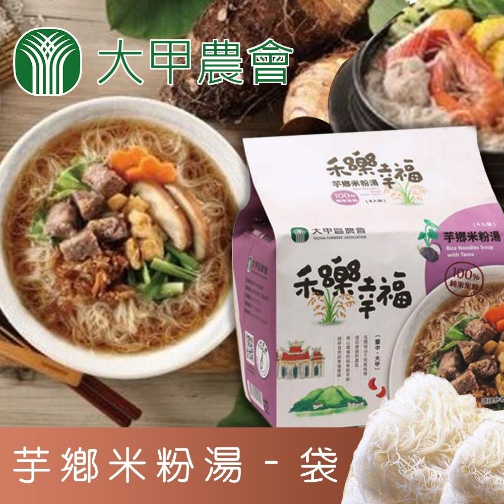 大甲農會 芋香米粉湯 (70gX4包/袋)