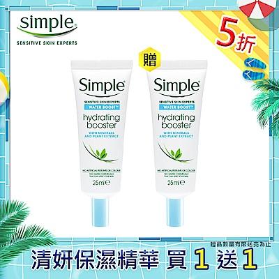 (買一送一)Simple 清妍極致補水長效保濕精華 25MLx2