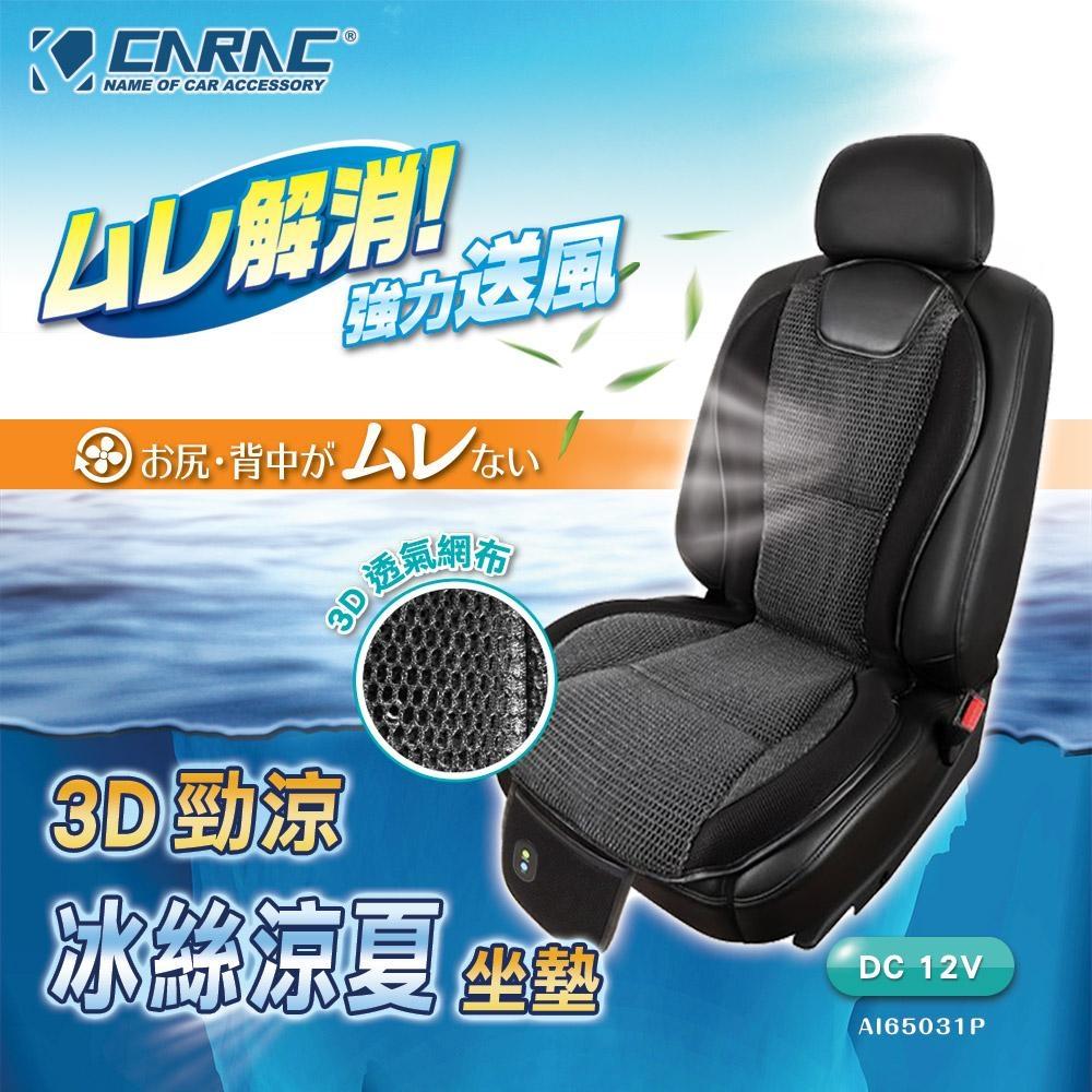 [Yahoo汽機車限定]【CARAC】3D勁涼冰絲涼風坐墊