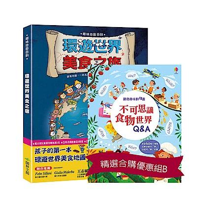 閣林 環遊世界美食之旅-精選合購優惠組B