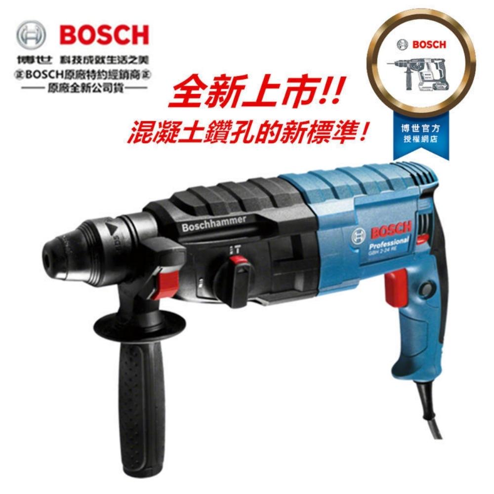 BOSCH 博世 免出力 二用 鎚鑽 槌鑽 電鑽 2-23re 升級 GBH 2-24RE