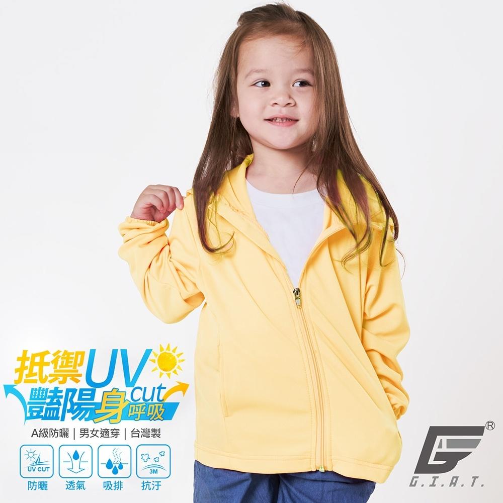 GIAT台灣製A級防曬吸濕排汗連帽外套(兒童款)-奶油黃