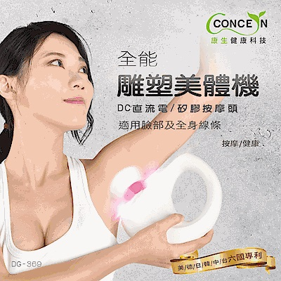 Concern康生 全能雕塑美體機 DG-369 美體/曲線