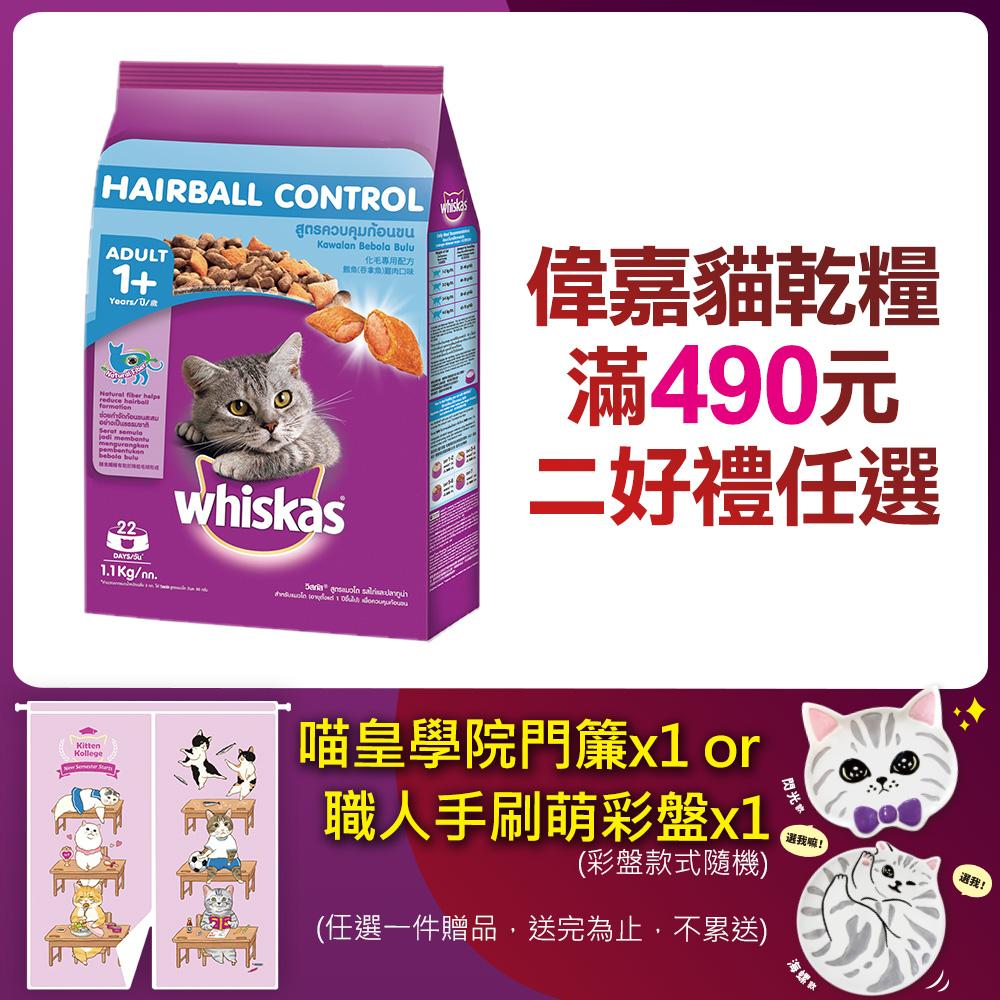偉嘉 化毛配方-雞肉鮮魚貓乾糧1.1kg