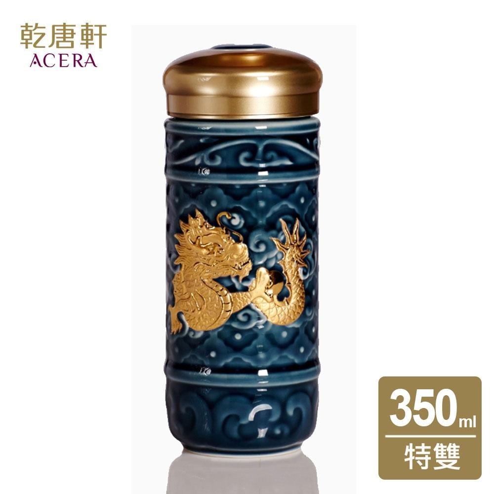 乾唐軒活瓷 飛躍祥龍隨身杯350ml