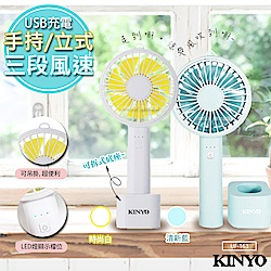 KINYO 充電式行動風扇DC扇(UF-163)韓風跟著走