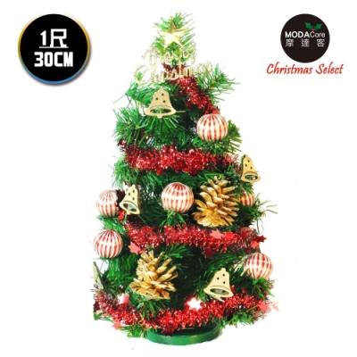交換禮物-摩達客 台灣製迷你1呎/1尺(30cm)裝飾綠色聖誕樹(木質小鐘系)(免組裝)
