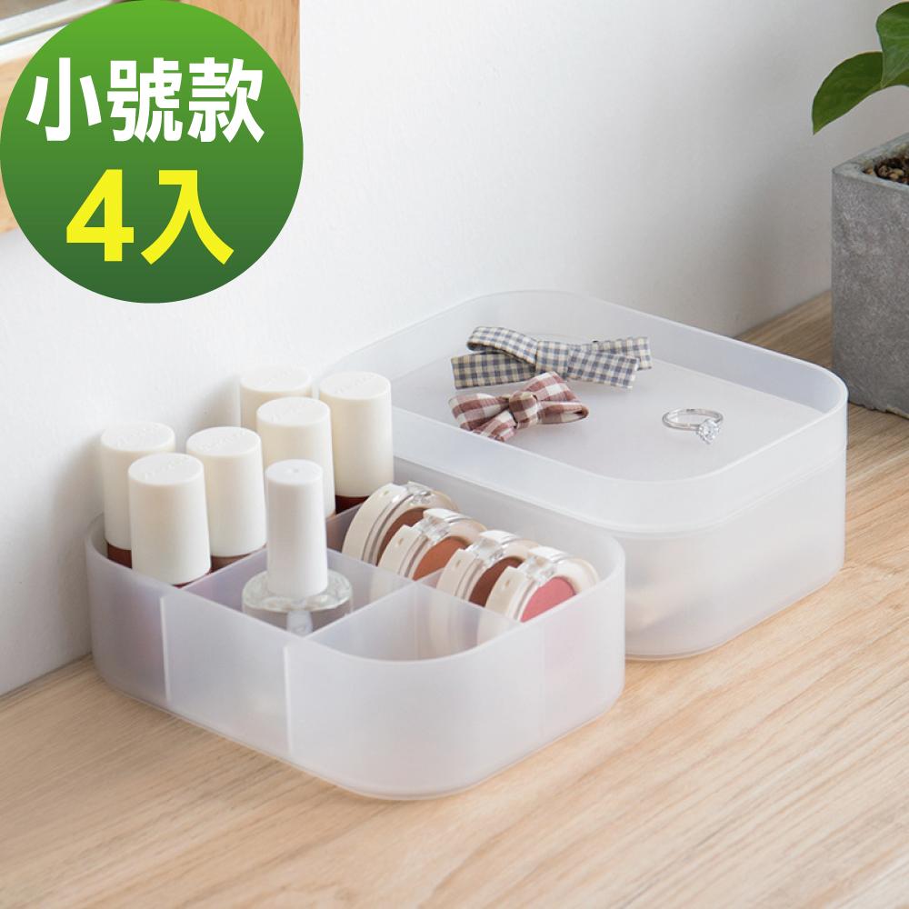 (4入組)大創新無印風化妝收納盒-小號款 lemonsolo