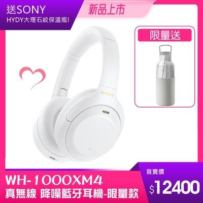 SONY WH-1000XM4 降噪真無線藍牙耳機 限量款