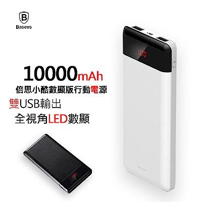 Baseus倍思 小酷雙USB 數顯行動電源 10000mAh 迷你 旅充便攜