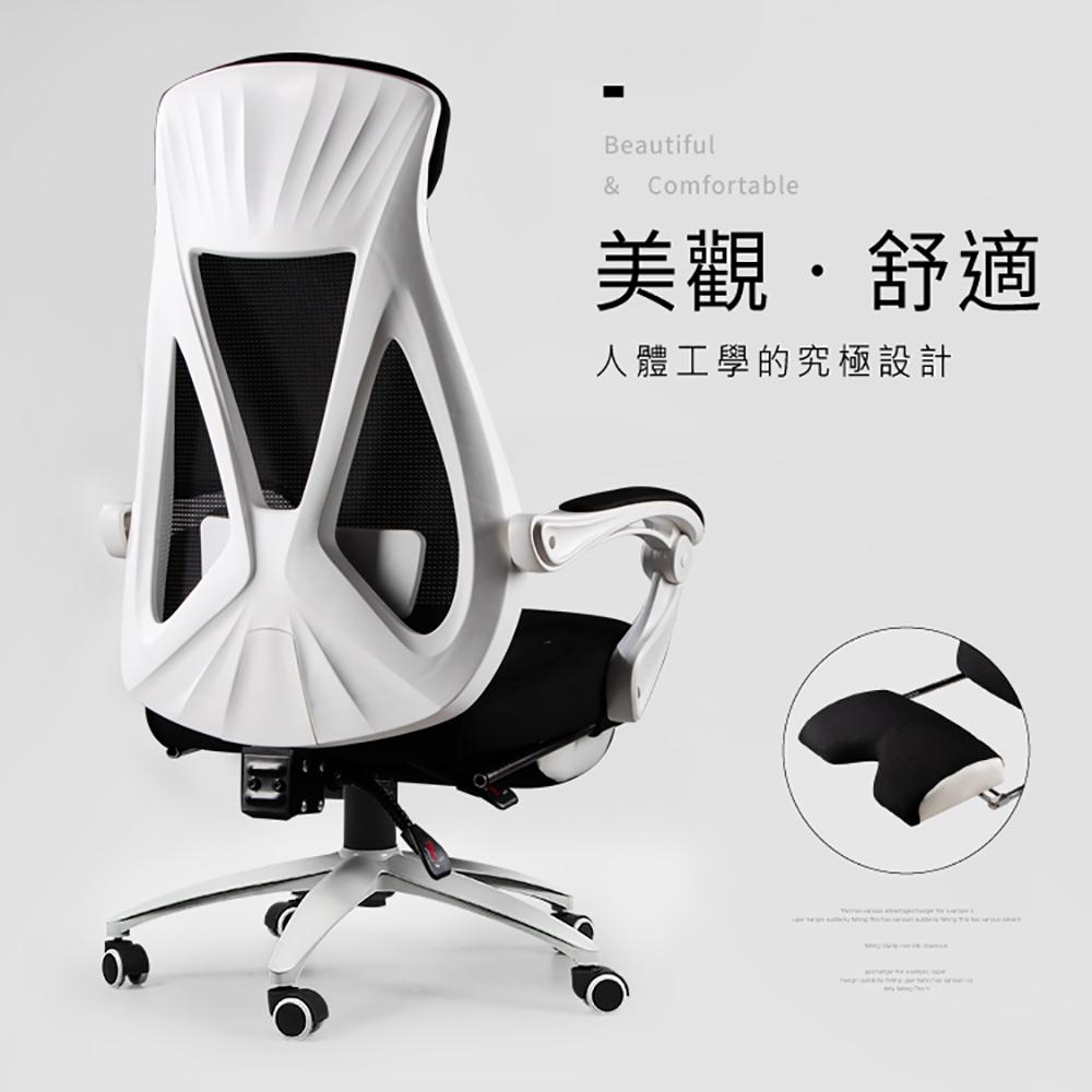 【STYLE 格調】13CM座墊-大U弧形包覆椅背升降調節腰托4D座墊工學電腦椅/辦公椅(置腳台)