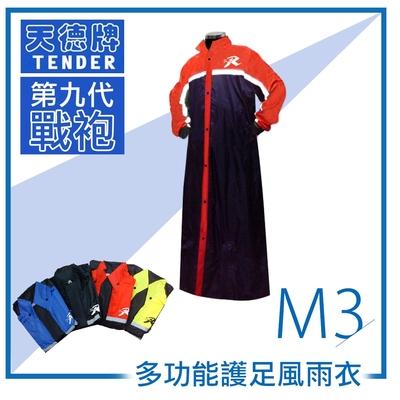 天德牌 M3一件式風雨衣(戰袍第九代 )
