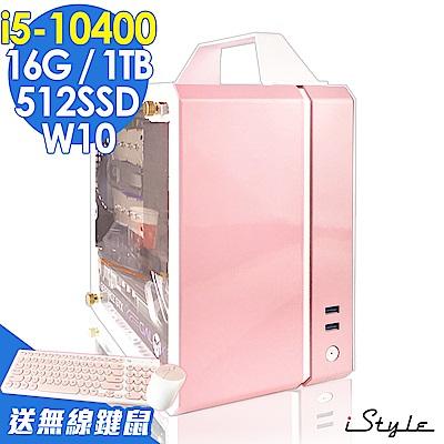 iStyle Pink 粉紅無線電腦 i5-10400/16G/512SSD+1TB/W10/三年保固