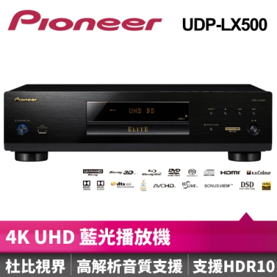 【Pioneer 先鋒】4K HDR10藍光播放機(UDP-LX500)
