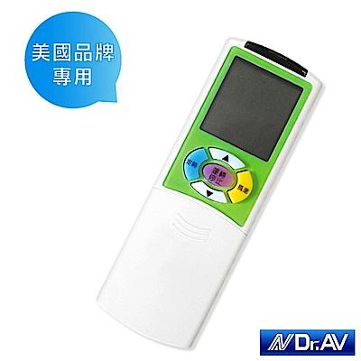 Dr.AV 西屋+惠而浦+開利三合一冷氣遙控器/變頻系列(AR-US3)