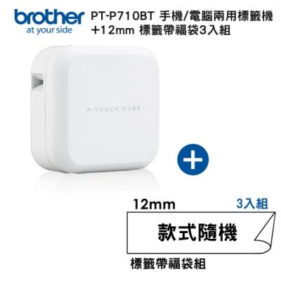 Brother PT-P710BT 智慧型手機/電腦專用標籤機+12mm標籤帶福袋3入組
