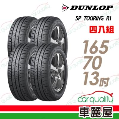 【登祿普】SP TOURING R1 SPR1 省油耐磨輪胎_四入組_165/70/13