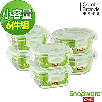 (送保溫袋)Snapware康寧密扣 健康寶寶副食品專用耐熱玻璃保鮮盒6入組(601)