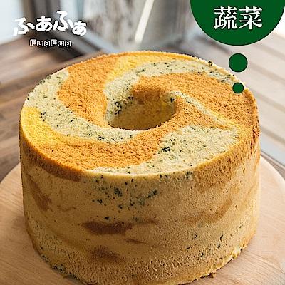 (滿2件)Fuafua Chiffon 蔬菜戚風蛋糕- Vegetable(8吋)