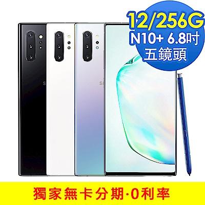 【無卡分期12期】Samsung Galaxy Note10 (12/256G)6.8吋智慧手機