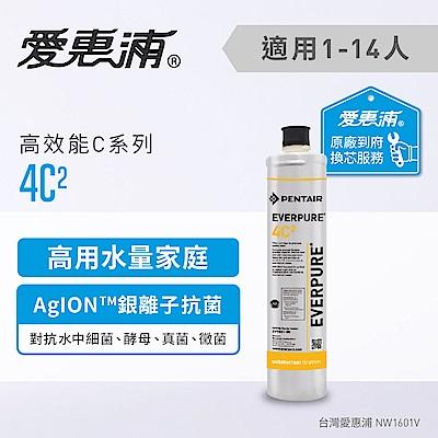 愛惠浦 到府安裝 高效能系列濾芯 EVERPURE 4C2