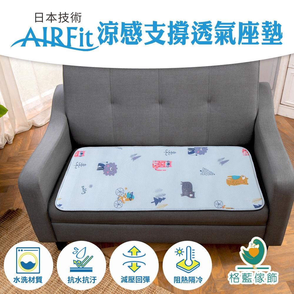 【格藍傢飾】AIR Fit 涼感支撐透氣座墊2人-童話森林