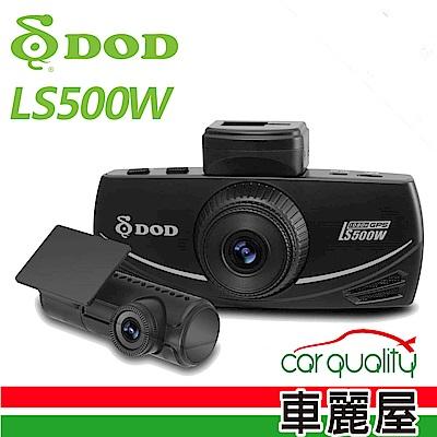 DOD LS500W 前後雙鏡頭1080P+測速.