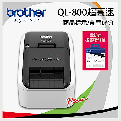 Brother QL-800 超高速商品標示食品成份標籤列印機