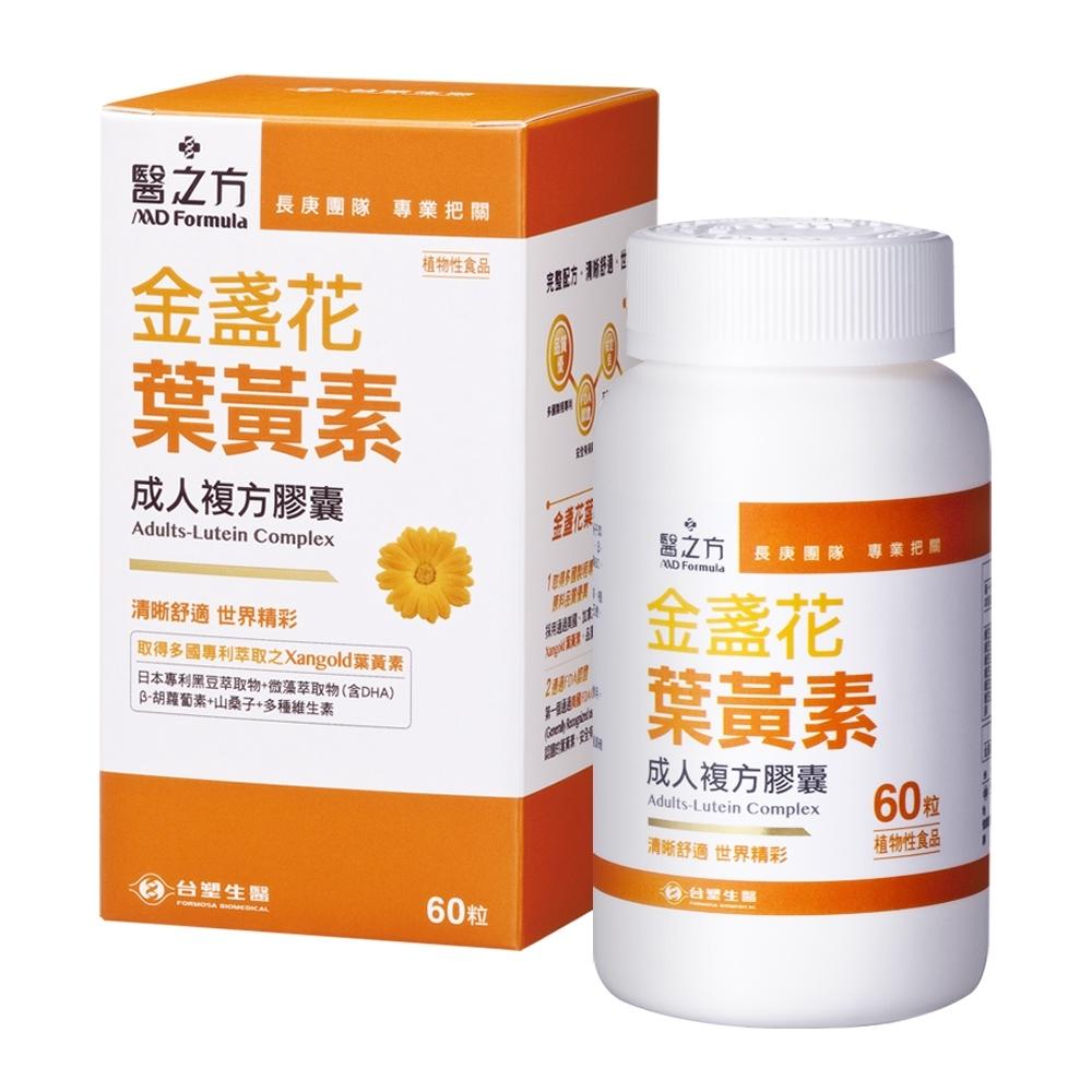 *台塑生醫 成人金盞花葉黃素複方膠囊(60錠/瓶)