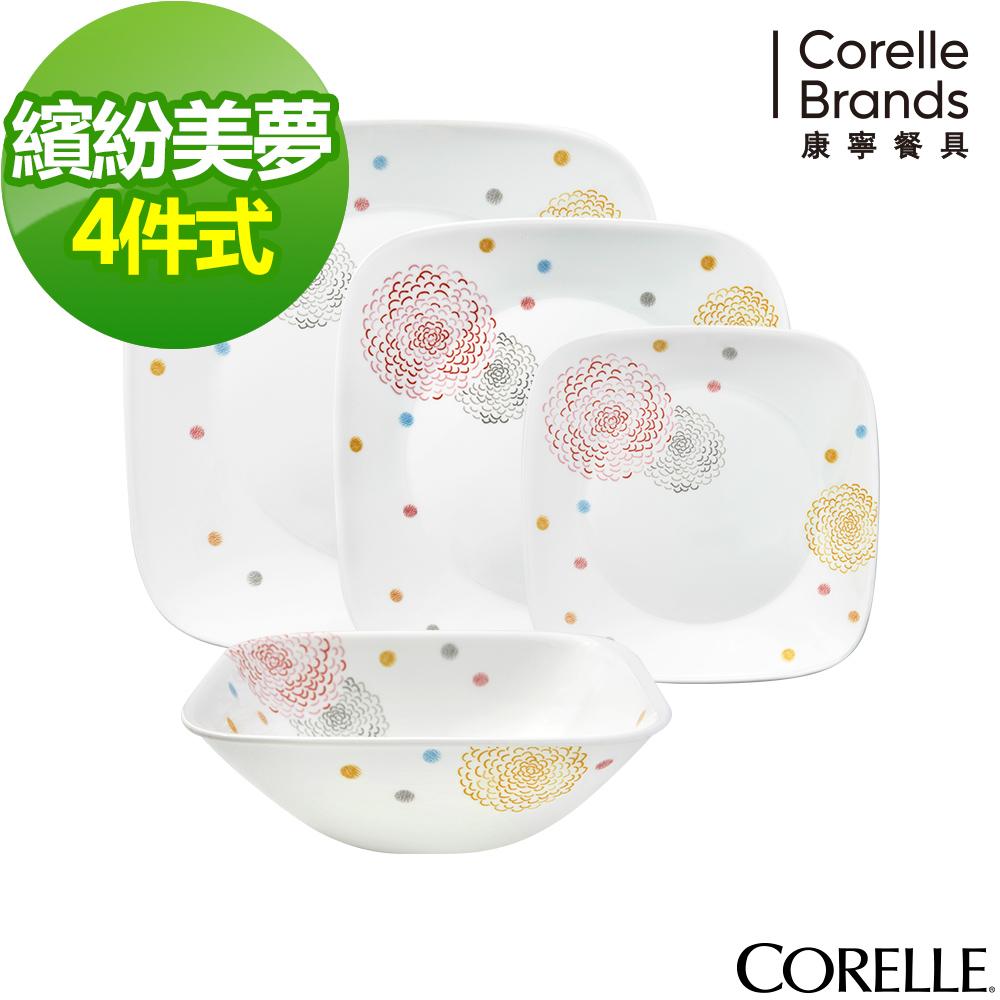 CORELLE 康寧 繽紛美夢4件式方形餐盤組(404)