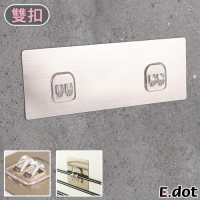 E.dot 收納掛勾配件置物架貼片(雙扣)