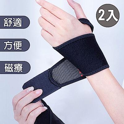 自發熱透氣護手腕套2入(限時特賣)